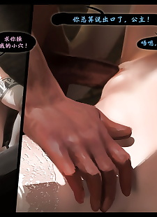 chinese pics Princess in Trouble - Part III - part 2, princess zelda , dark skin , anal